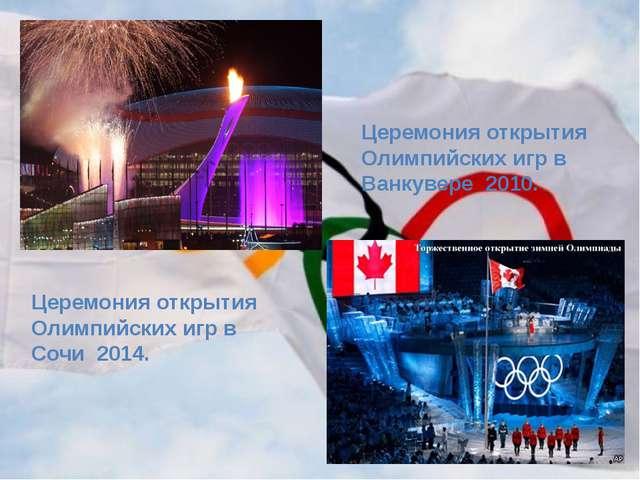 Церемония открытия Олимпийских игр в Сочи 2014. Церемония открытия Олимпийски...