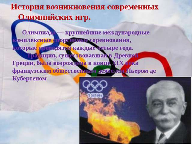 История возникновения современных Олимпийских игр. Олимпиада — крупнейшие меж...