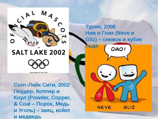 Турин, 2006 Нив и Глиз (Neve и Gliz) – снежок и кубик льда Солт-Лейк Сити, 20...