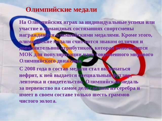 На Олимпийских играх за индивидуальные успехи или участие в командных состяза...