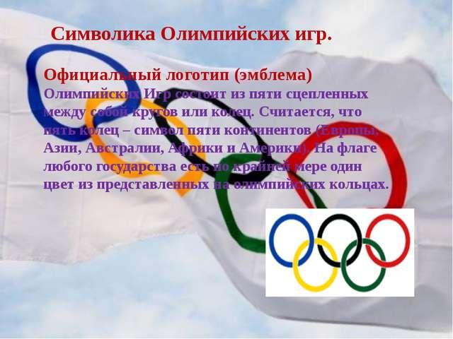 Символика Олимпийских игр. Официальный логотип (эмблема) Олимпийских Игр сост...