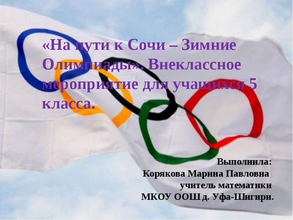 «На пути к Сочи – Зимние Олимпиады». Внеклассное мероприятие для учащихся 5 к...