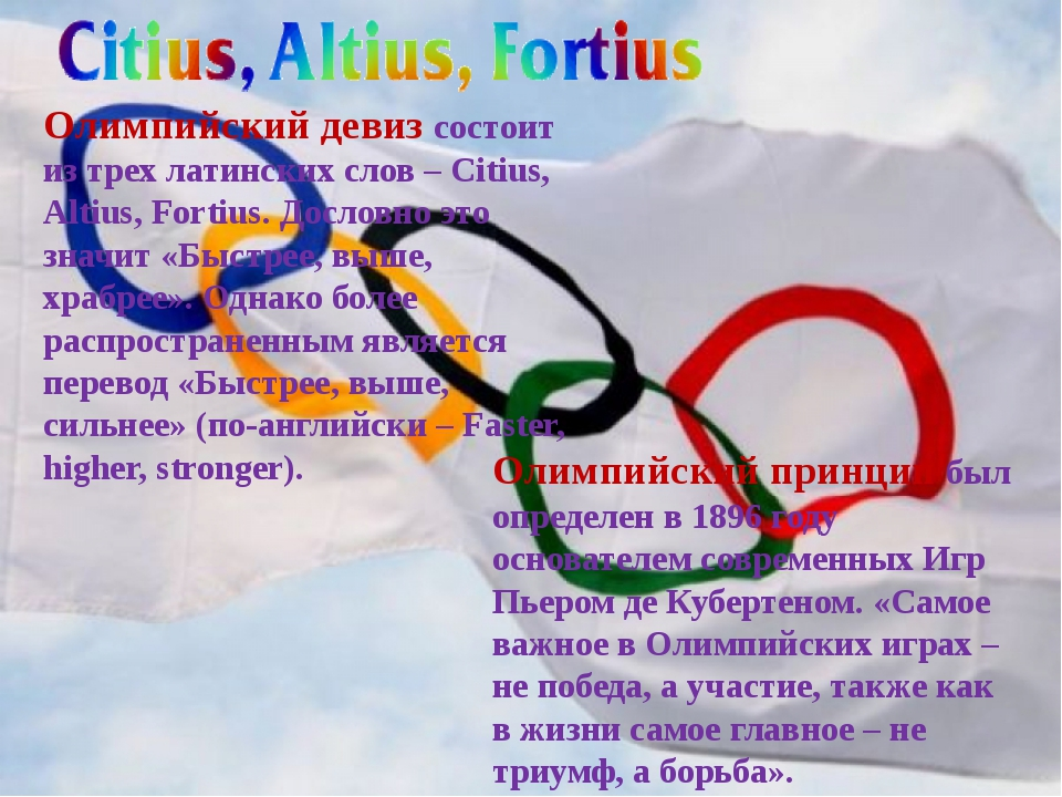 Олимпийский девизсостоит из трех латинских слов – Citius, Altius, Fortius. Д...
