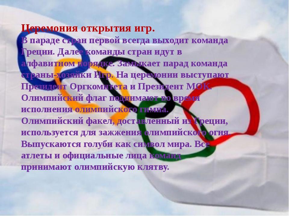 Церемония открытия игр. В параде стран первой всегда выходит команда Греции....