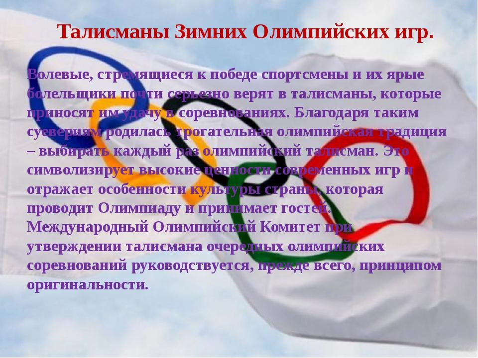 Талисманы Зимних Олимпийских игр. Волевые, стремящиеся к победе спортсмены и...