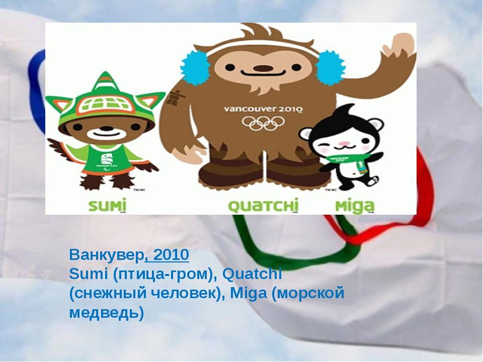 Ванкувер, 2010 Sumi (птица-гром), Quatchi (снежный человек), Miga (морской ме...