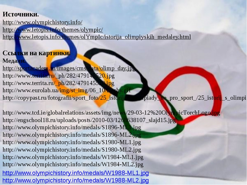 Источники. http://www.olympichistory.info/ http://www.letopis.info/themes/oly...