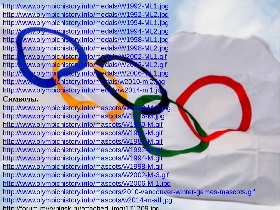 http://www.olympichistory.info/medals/W1992-ML1.jpg http://www.olympichistory...