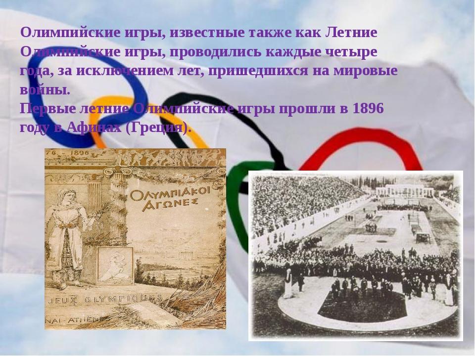 Олимпийские игры, известные также как Летние Олимпийские игры, проводились ка...