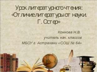 Урок литературного чтения: «Отличие литературы от науки. Г. Остер» Коннова Н.