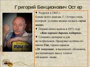 Григорий Бенционович Остер Родился в 1947 г. Ближе всего книгам Г. Остера сти