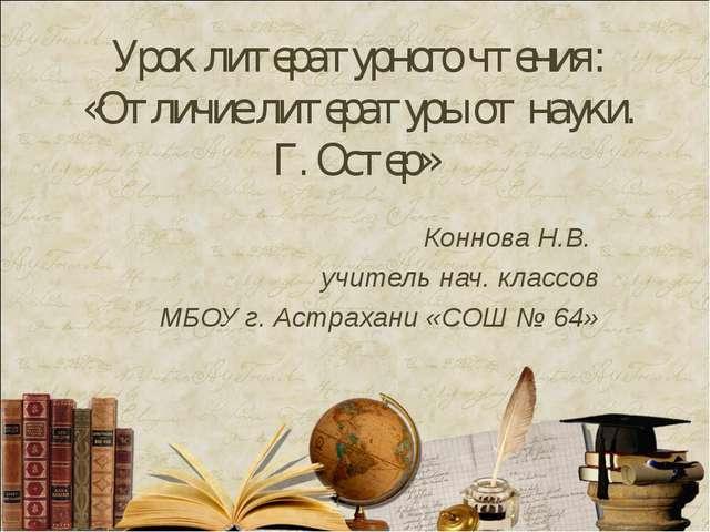 Урок литературного чтения: «Отличие литературы от науки. Г. Остер» Коннова Н....