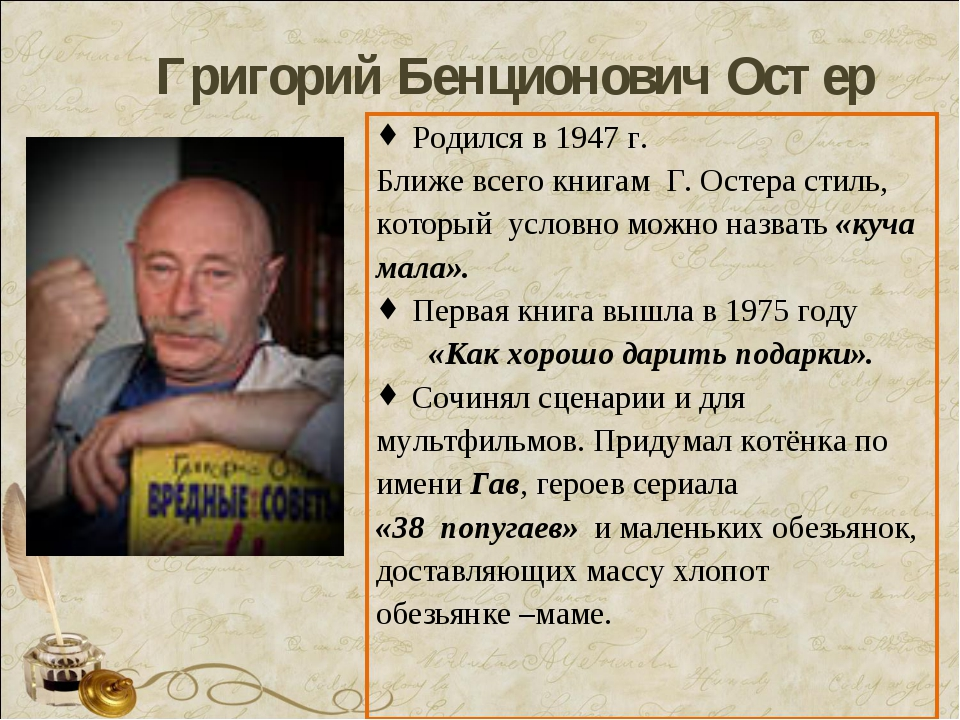 Григорий Бенционович Остер Родился в 1947 г. Ближе всего книгам Г. Остера сти...