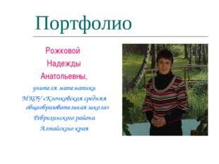 Портфолио Рожковой Надежды Анатольевны, учителя математики МКОУ «Клочковская