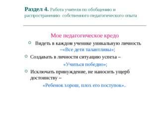 Раздел 4. Работа учителя по обобщению и распространению собственного педагоги