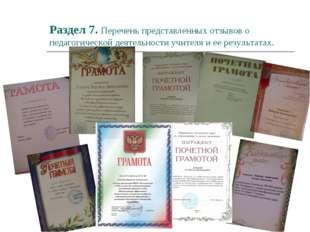 Раздел 7. Перечень представленных отзывов о педагогической деятельности учите