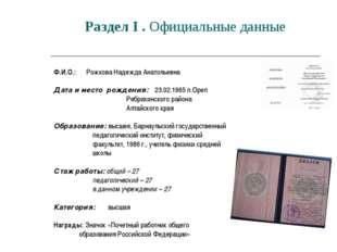 Раздел I . Официальные данные Ф.И.О.: Рожкова Надежда Анатольевна Дата и мест