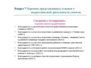 Раздел 7 Перечень представленных отзывов о педагогической деятельности учител