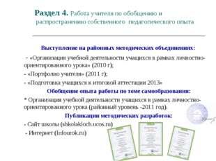 Раздел 4. Работа учителя по обобщению и распространению собственного педагог