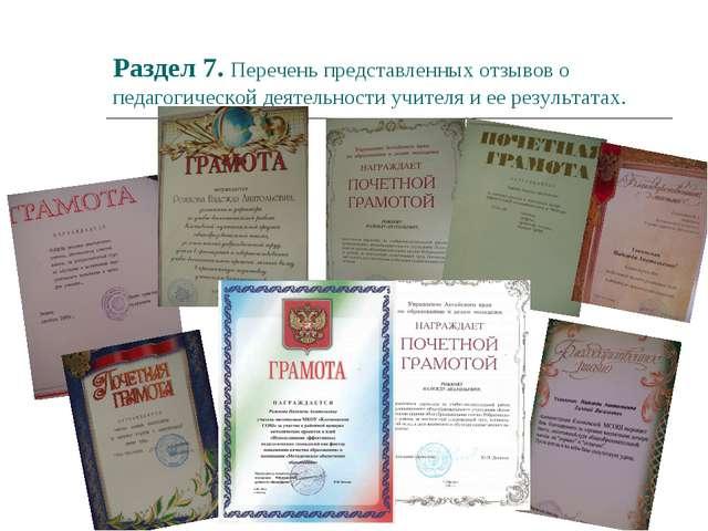 Раздел 7. Перечень представленных отзывов о педагогической деятельности учите...