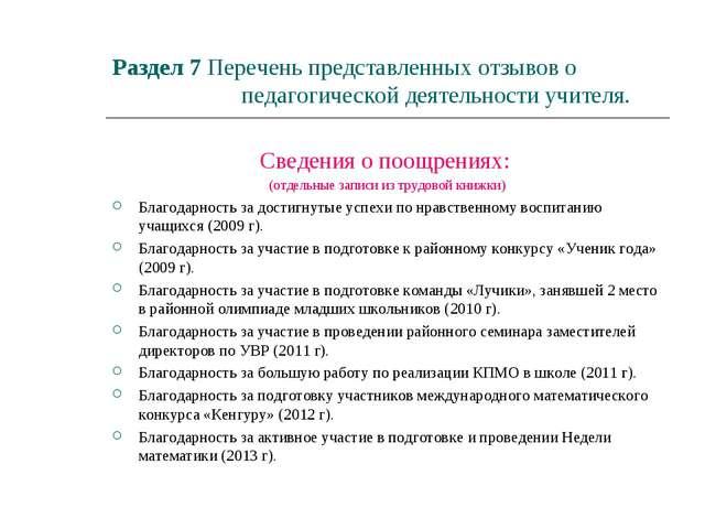 Раздел 7 Перечень представленных отзывов о педагогической деятельности учител...