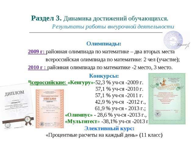 Раздел 3. Динамика достижений обучающихся. Результаты работы внеурочной деяте...
