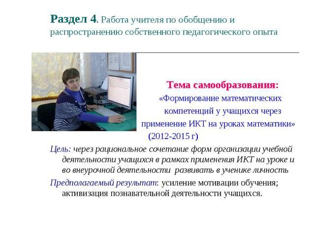 Раздел 4. Работа учителя по обобщению и распространению собственного педагоги...