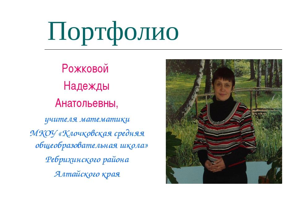 Портфолио Рожковой Надежды Анатольевны, учителя математики МКОУ «Клочковская...