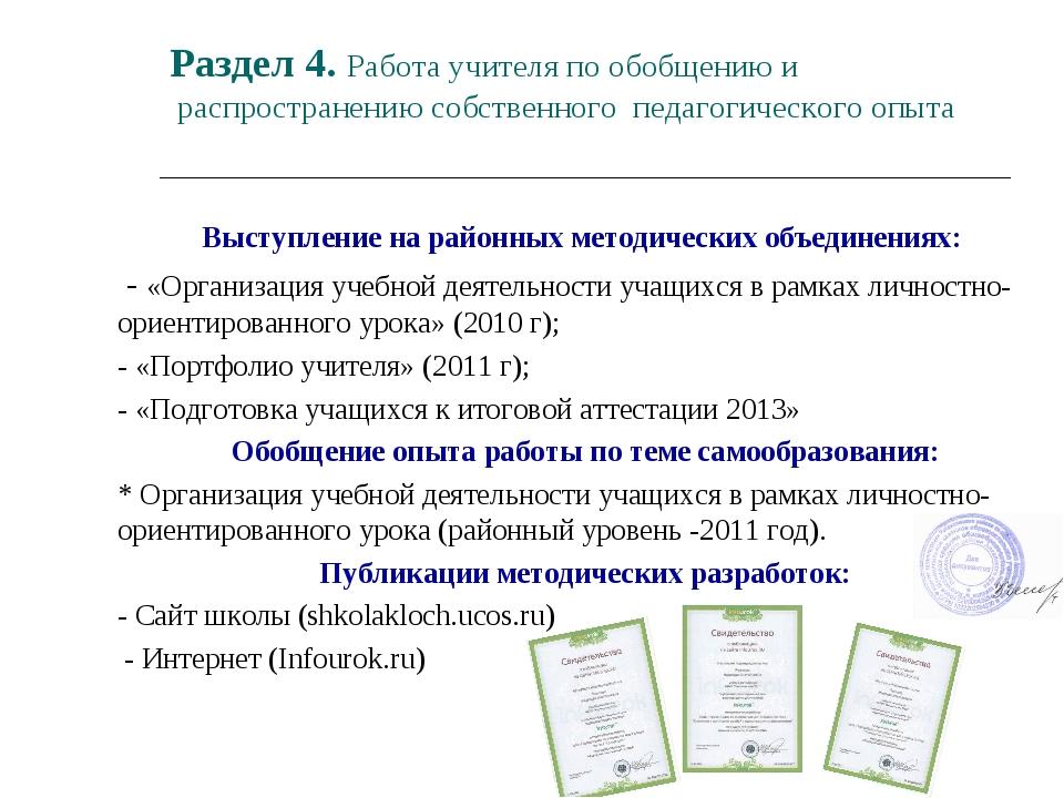 Раздел 4. Работа учителя по обобщению и распространению собственного педагог...