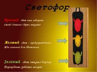 Светофор Красный свет нам говорит: Стой! Опасно! Путь закрыт! Желтый свет – п