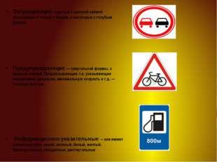 Запрещающие - круглые с красной каймой (Ассоциация с огнем) с белым, а некото
