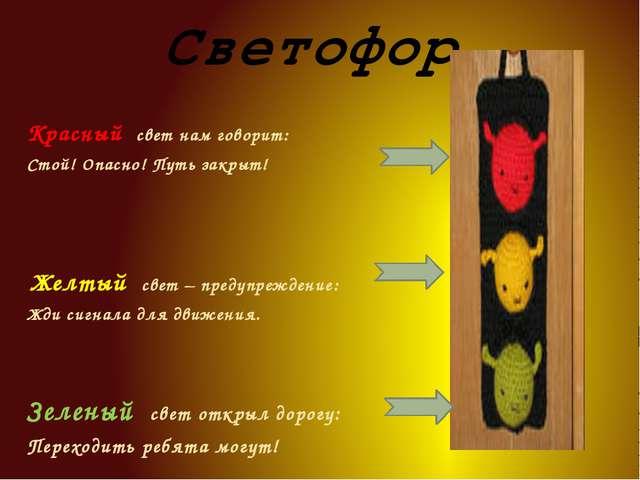 Светофор Красный свет нам говорит: Стой! Опасно! Путь закрыт! Желтый свет – п...