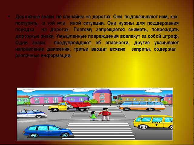 Дорожные знаки не случайны на дорогах. Они подсказывают нам, как поступить в...