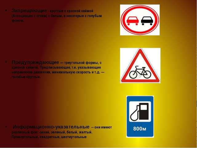 Запрещающие - круглые с красной каймой (Ассоциация с огнем) с белым, а некото...