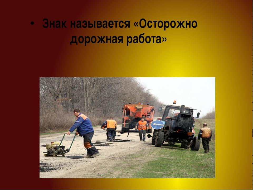 Знак называется «Осторожно дорожная работа»