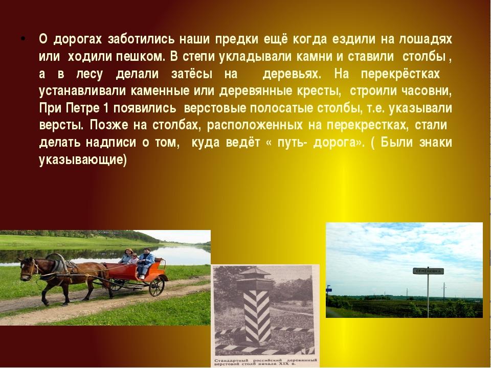 О дорогах заботились наши предки ещё когда ездили на лошадях или ходили пешко...