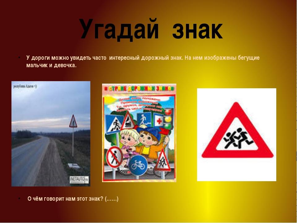 Угадай знак У дороги можно увидеть часто интересный дорожный знак. На нем из...