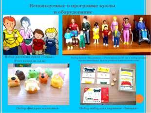 Используемые в программе куклы и оборудование Набор ростовых кукол «Семья». (