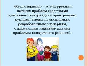 «Куклотерапия» – это коррекция детских проблем средствами кукольного театра (