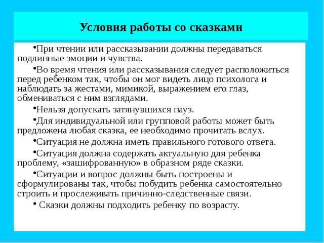 Условия работы со сказками При чтении или рассказывании должны передаваться п...