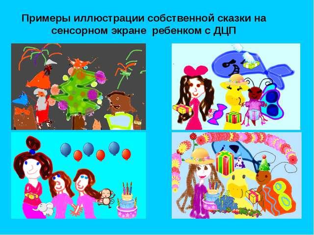 Примеры иллюстрации собственной сказки на сенсорном экране ребенком с ДЦП