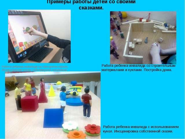 Примеры работы детей со своими сказками. Работа ребенка-инвалида на сенсорном...