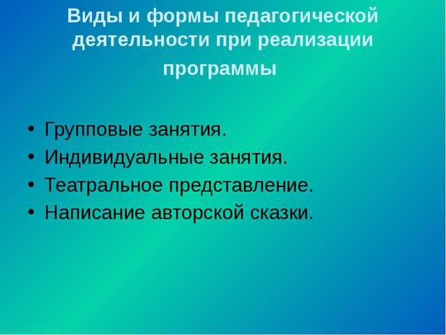 Виды и формы педагогической деятельности при реализации программы Групповые з...
