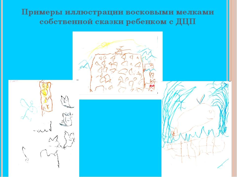 Примеры иллюстрации восковыми мелками собственной сказки ребенком с ДЦП