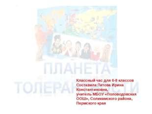 Классный час для 6-8 классов Составила:Титова Ирина Константиновна, учитель М