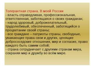 Толерантная страна. В моей России - власть справедливая, профессиональная, от