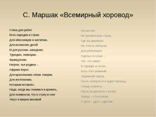 С. Маршак «Всемирный хоровод» Стихи для ребят Всех народов и стран: Для абисс