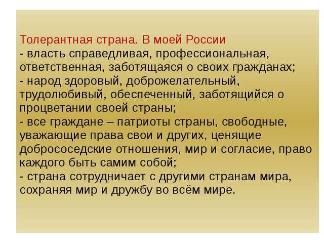 Толерантная страна. В моей России - власть справедливая, профессиональная, от...