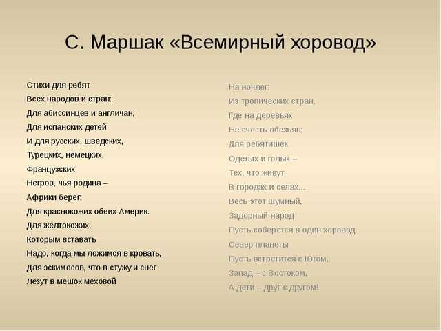 С. Маршак «Всемирный хоровод» Стихи для ребят Всех народов и стран: Для абисс...