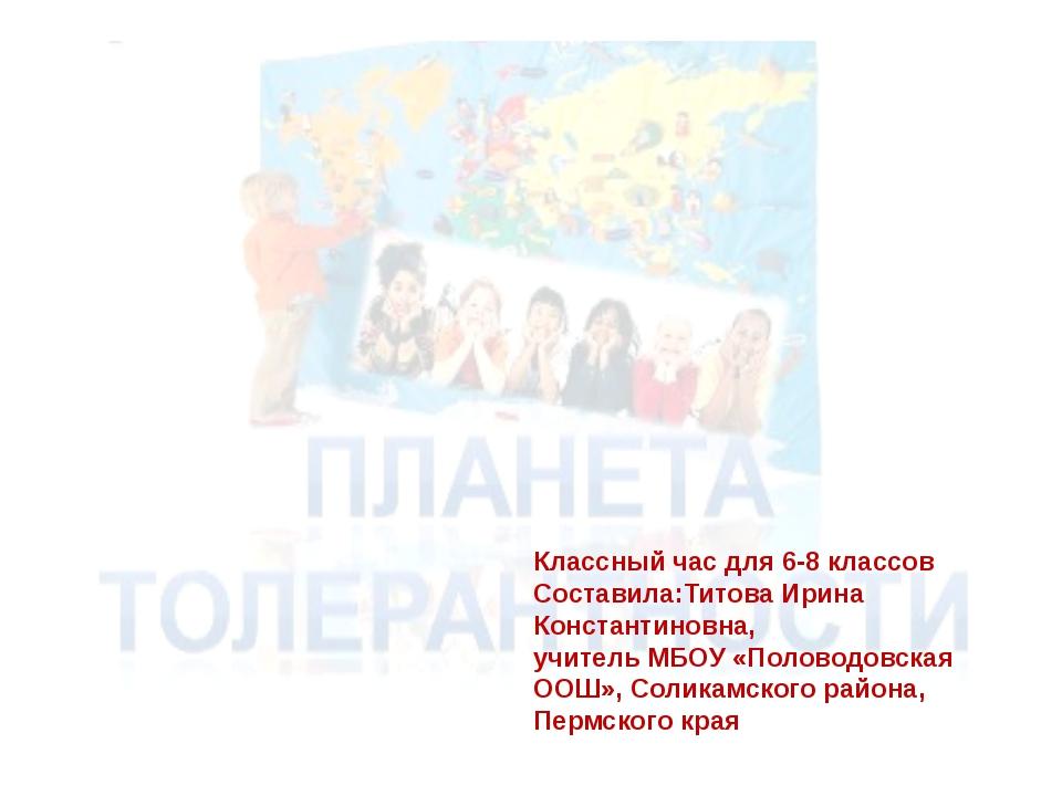 Классный час для 6-8 классов Составила:Титова Ирина Константиновна, учитель М...
